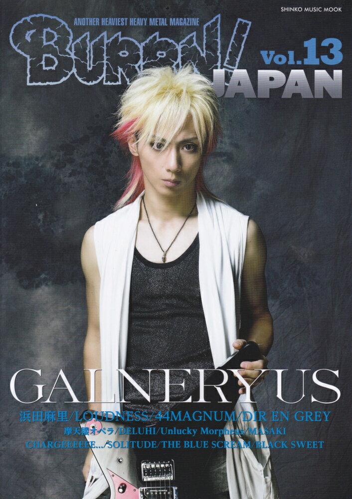 BURRN! JAPAN(Vol.13) ガルネリウス巻頭大特集! (SHINKO MUSIC MOOK)