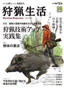 狩猟生活(2020 Vol.7)