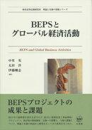 BEPSとグローバル経済活動