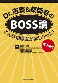 Dr.志賀&薬師寺のBOSS論【電子版付】 [ 志賀 隆 ]
