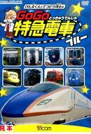 DVD>けん太くんと鉄道博士のGoGo特急電車ブルー