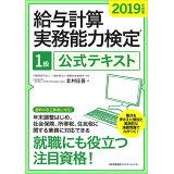 給与計算実務能力検定1級公式テキスト(2019年度版)