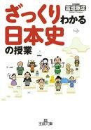 ざっくりわかる日本史の授業