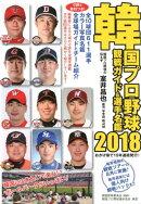韓国プロ野球観戦ガイド&選手名鑑(2018)