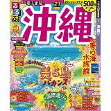 るるぶ沖縄('21) (るるぶ情報版)