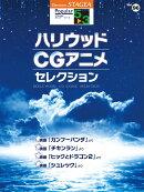 STAGEA ポピュラー 5〜3級 Vol.96 ハリウッド・CGアニメ・セレクション