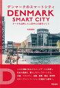 デンマークのスマートシティ データを活用した人間中心の都市づくり [ 中島 健祐 ]