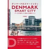 デンマークのスマートシティ