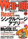 WEB+DB PRESS(97) [ WEB+DB PRESS編集部 ]