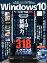 Windows10パーフェクト大全(2017) 最新アップデート対応「ウィンドウズ10」ガイド (100%ムックシリーズ)