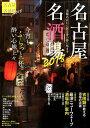 名古屋名酒場(2018) 今宵もふらっと一杯酔い心地上々 (ぴあMOOK中部)