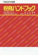 税務ハンドブック(平成28年度版)