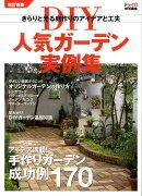 DIY人気ガーデン実例集〔2008年〕改