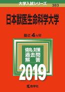 日本獣医生命科学大学(2019)