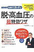 NHKためしてガッテン脱・高血圧の「超」特効ワザ