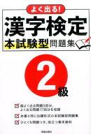 よく出る!漢字検定2級本試験型問題集