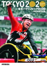 特別報道写真集 東京パラリンピック2020 [ 共同通信社 ]