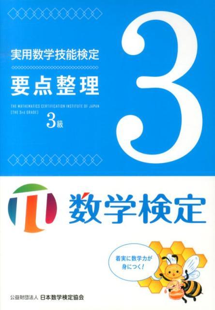 実用数学技能検定要点整理3級 数学検定 [ 日本数学検定協会 ]