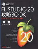 IMAGE LINE FL STUDIO 20攻略BOOK