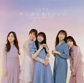 僕は僕を好きになる (初回仕様限定盤 CD+Blu-ray Type-D) [ 乃木坂46 ]