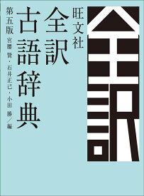 旺文社全訳古語辞典 第五版 [ 宮腰賢 ]