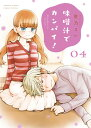 味噌汁でカンパイ! 4 (ゲッサン少年サンデーコミックス) [ 笹乃 さい ]