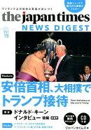 the japan times NEWS DIGEST(vol.79(2019.7))