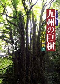 九州の巨樹 100の絶景2 [ 熊本広志 ]