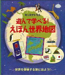【バーゲン本】遊んで学べる!えほん世界地図