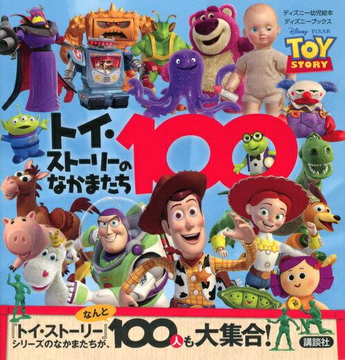 トイ・ストーリーのなかまたち100 (ディズニーブックス) (ディズニーブックス) [ 老田勝 ]