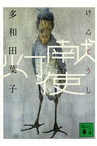 米文学賞作品「献灯使(けんとうし)」(多和田葉子)