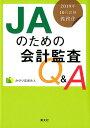 JAのための会計監査Q&A 2019年10月以降義務化 [ みのり監査法人 ]
