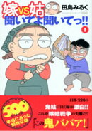 嫁vs姑聞いてよ聞いてっ!!(1)
