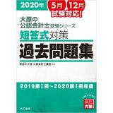短答式対策過去問題集(2020年版) (大原の公認会計士受験シリーズ)
