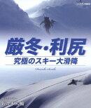 厳冬・利尻 究極のスキー大滑降 山岳スキーヤー・佐々木大輔【Blu-ray】