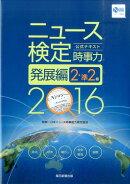 ニュース検定公式テキスト「時事力」発展編(2016年度版)