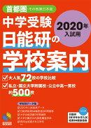 2020年入試用 中学受験 日能研の学校案内 首都圏・その他東日本版