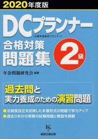 DCプランナー2級合格対策問題集(2020年度版) 企業年金総合プランナー [ 年金問題研究会 ]