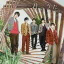 君のうた (初回限定盤 CD+DVD) [ 嵐 ]