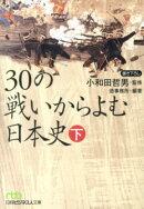 30の戦いからよむ日本史(下)