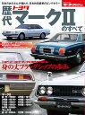 歴代トヨタ・マーク2のすべて (モーターファン別冊)