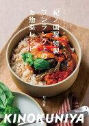 「紀ノ国屋」特製ワンランク上のお惣菜レシピ
