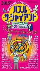 パズル・ザ・ジャイアント(vol.28(2015年版))