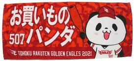 【ポイント交換限定】【お買いものパンダ|楽天イーグルス】コラボタオル