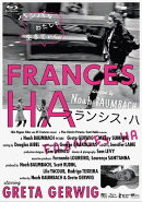 フランシス・ハ【Blu-ray】
