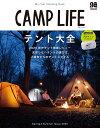 CAMP LIFE(Spring&Summer I) テント大全 (別冊山と溪谷)