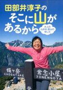 田部井淳子のそこに山があるから
