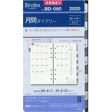 BD080 月間ダイアリーカレンダータイプインデックス付(日曜始まり)