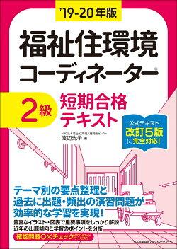 19-20年版 福祉住環境コーディネーター®2級短期合格テキスト