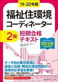 福祉住環境コーディネーター2級短期合格テキスト('19-20年版)